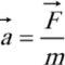 Podstawowe prawa i wielkości fizyczne (zestawienie)